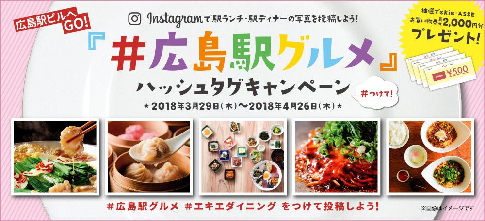 『#広島駅グルメ』ハッシュタグキャンペーン